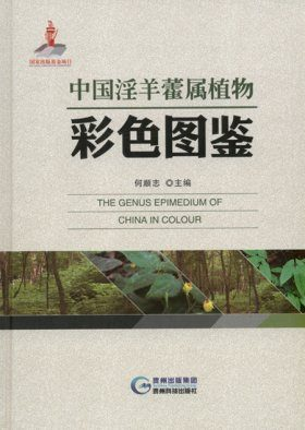 The Genus Epimedium of China in Color [Chinese]