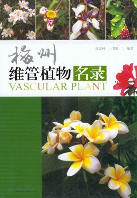A Checklist of Vascular Plants in Meizhou [Chinese]