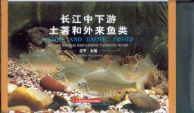 Native and Exotic Fishes of the Middle and Lower Yangtze River [Chinese]