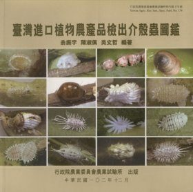 Guidebook to Scale Insects of Imported Agricultural Plants in Taiwan [Chinese]