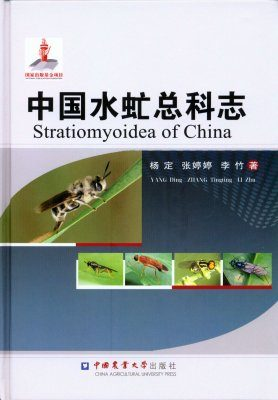 Stratiomyoidea of China [Chinese]