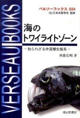 Umi no Towairaitozōn: Shira Rezaru chū Shinsō Seitaikei [Twilight Zone of the Sea: An Unknown Ecosystem in the Deep]