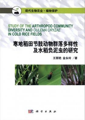 Study of the Arthropod Community Diversity and Oulema oryzae in Cold Rice Fields [Chinese]