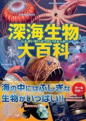 Shēnhǎi Shēngwù Dà Bǎikē [Encyclopedia of Deep-Sea Creatures]