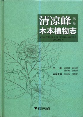 Woody Flora of Qingliangfeng (2-volume Set) [Chinese]
