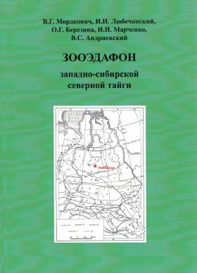 Zooedafon Zapadno-Sibirskoi Severnoi Taigi [Zoo-Edafon of the West Siberian and Northern Boreal Forest]