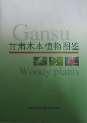 Gansu Woody Plants [Chinese]