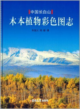 Colour Atlas of Woody Flora in Changbai Mountains [Chinese]