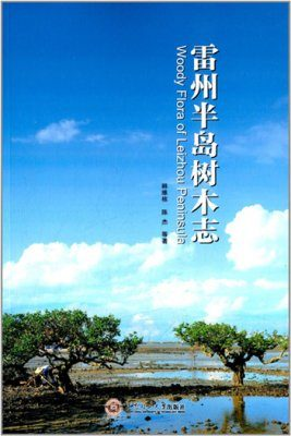 Woody Flora of Leizhou Peninsula [Chinese]