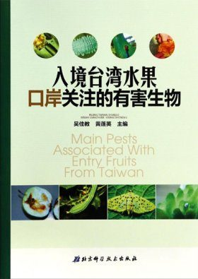 Main Pests Associated with Entry Fruits from Taiwan [Chinese]
