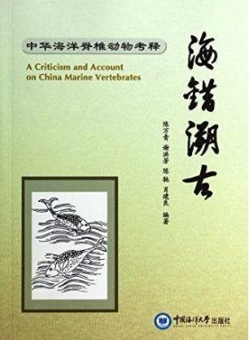 A Criticism and Account on China Marine Vertebrates [Chinese]