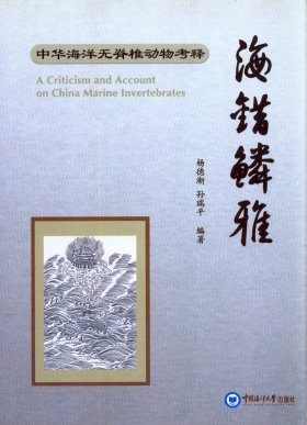 A Criticism and Account on China Marine Invertebrates [Chinese]