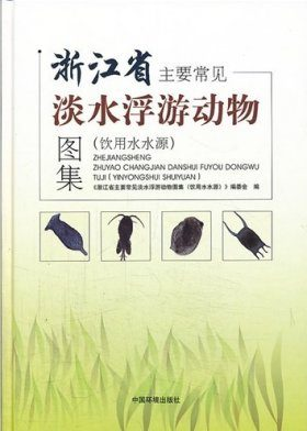 Atlas of Common Freshwater Zooplankton in Zhejiang [Chinese]