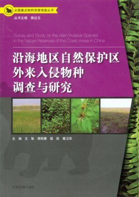 Survey and Study on the Alien Invasive Species in the Nature Reserves of the Coast Areas in China [Chinese]