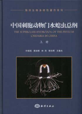 The Superclass Hydrozoa of the Phylum Cnidaria in China (2-Volume Set) [Chinese]