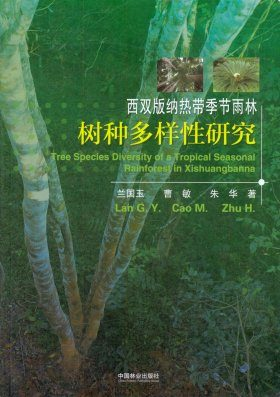 Tree Species Diversity of a Tropical Seasonal Rainforest in Xishuangbanna [Chinese]