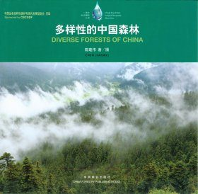 Diverse Forests of China [English / Chinese]