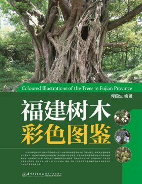 Coloured Illustrations of the Trees in Fujian Province [Chinese]