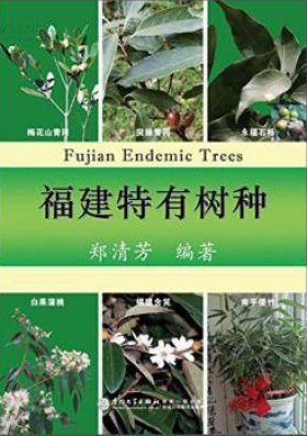 Fujian Endemic Trees [Chinese]