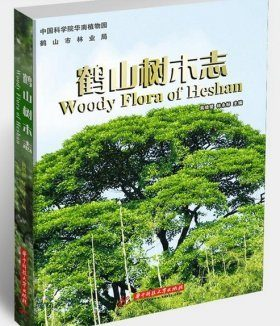 Woody Flora of Heshan [Chinese]