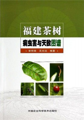 Atlas of Pests and Natural Enemies of Tea in Fujian [Chinese]
