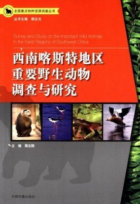 Survey and Study on the Important Wild Animals in the Karst Regions of Southwest China [Chinese]