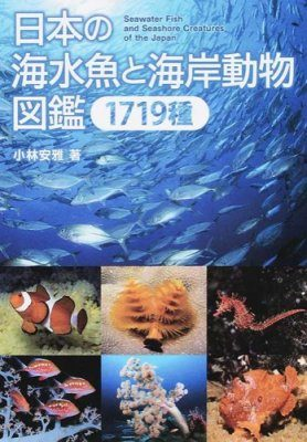 Nihon no Kaisui Sakana to Kaigan Ugokumonozukan [Encyclopedia of Japanese Saltwater Fish and Coastal Animals]