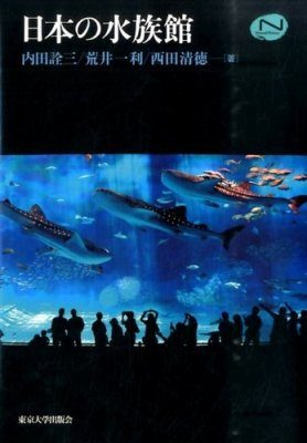 Nihon no Suizokukan [Japan's Aquarium]
