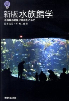 Suizokukan-Gaku: Suizokukan no Hatten ni Kitai o Komete [From Aquarium Science to Aquarium Development]