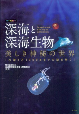 The Mystical World of the Deep Sea and Its Denizens [Japanese]
