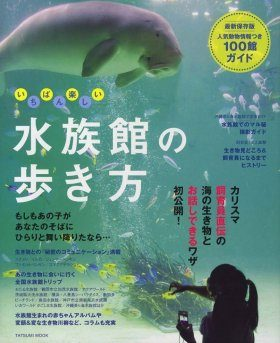 Ichiban Tanoshī Suizokukan no Arukkata [Get the most Fun out of the Aquarium]
