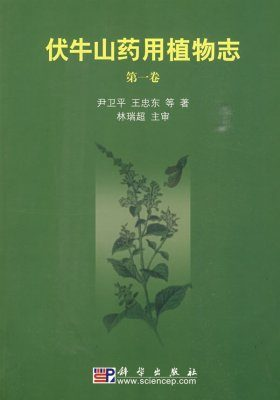 Medicinal Flora of Funiushan Mountain, Volume 1 [Chinese]
