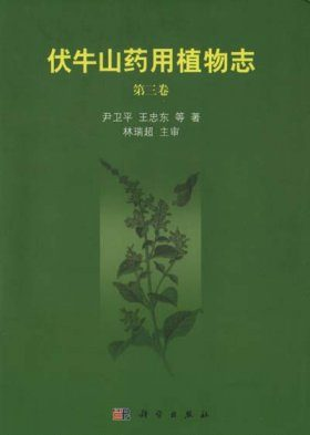 Medicinal Flora of Funiushan Mountain, Volume 3 [Chinese]