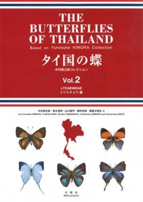 The Butterflies of Thailand, Volume 2: Lycaenidae [English / Japanese]