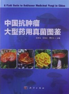 A Field Guide to Antitumor Medicinal Fungi in China [Chinese]