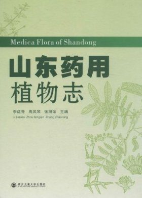 Medica Flora of Shandong [Chinese]