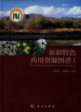Atlas of Special Medicinal Resources in Xinjiang, Volume 1 [Chinese]