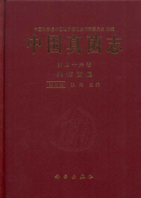 Flora Fungorum Sinicorum, Volume 46 [Chinese]
