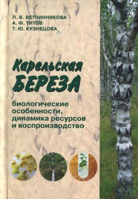 Karel'skaia Bereza: Biologicheskie Osobennosti, Dinamika Resursov i Vosproizvodstvo [Curlu Birch: Biological Characteristics, Resource Dynamics, and Reproduction]