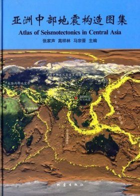 Atlas of Seismotectonics in Central Asia