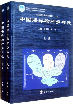 The Living Species in China's Seas (2-volume set)