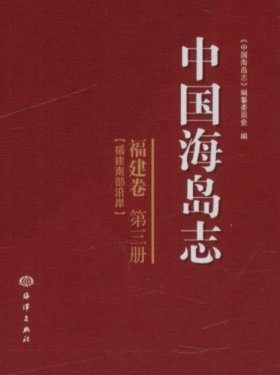 Islands of China, Fujian Volume [Chinese]