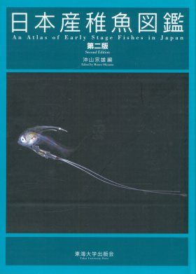 An Atlas of Early Stage Fishes in Japan (4-Volume Set) [Japanese]