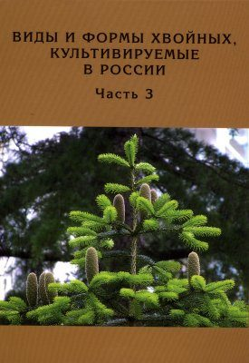 Vidy i Formy Khvoinykh, Kul'tiviruemye v Rossii: Chast' 3: Abies Mill., Chamaecyparis Spach [Types and Forms of Conifer Trees Cultivated in Russia: Part 3, Abies Mill., Chamaecyparis Spach]