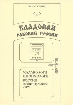 Treasure of Russian Shells, Supplement 1: Directory of Malacologists and Conchologists of Russia and Adjacent Countries (Formerly USSR)
