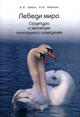 Lebedi Mira: Struktura i Evolyutsiya Signal'nogo Povedeniya [Swans of the World: Structure and Evolution of Signal Behaviour]
