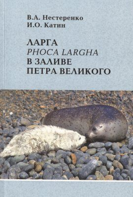 Larga (Phoca largha) v Zalive Petra Velikogo [The Spotted Seal (Phoca largha) in the Peter the Great Bay]