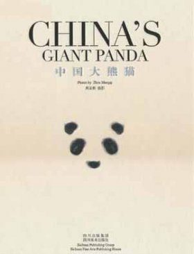China's Giant Panda [English / Chinese]