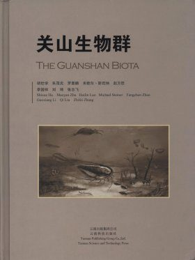 The Guanshan Biota [English / Chinese]