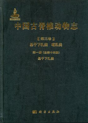 Palaeovertebrata Sinica, Volume 3: Basal Synapsids and Mammals Fascicle 1 (Series no. 14): Basal Synapsids [Chinese]